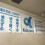 平成29年度株式会社孝和産業忘年会