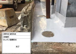 店舗様 漏水補修工事