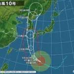 台風10号接近に伴うお知らせ