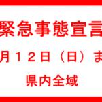 緊急事態宣言(8/20~9/12)発出における弊社対応について